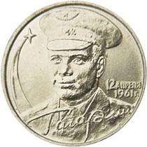 2 рубля 2001 – 40-летие космического полета Ю.А. Гагарина