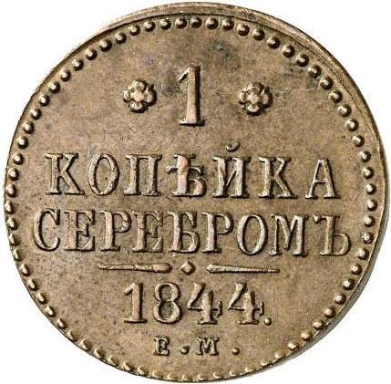 1 копейка серебром 1844 – 1 копейка 1844 года ЕМ