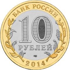10 рублей 2014 – Нерехта, Костромская обл.