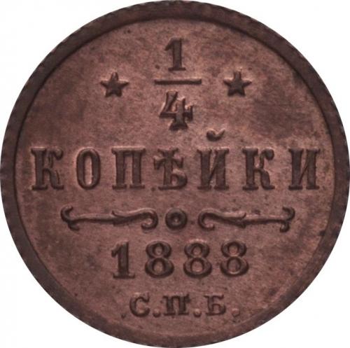 1/4 копейки 1888 – 1/4 копейки 1888 года СПБ