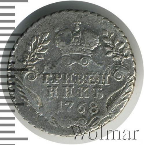 Гривенник 1768 – Гривенник 1768 года ММД