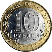10 рублей 2004 – Кемь