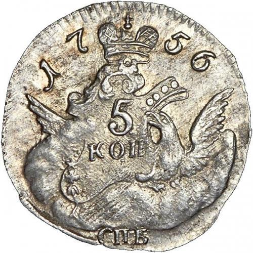 5 копеек 1756 – 5 копеек 1756 года СПБ. Кружок большого формата
