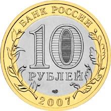10 рублей 2007 – Архангельская область