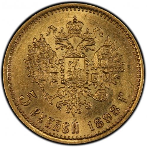 5 рублей 1898 – 5 рублей 1898 года АГ