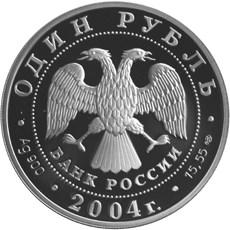 1 рубль 2004 – Амурский лесной кот