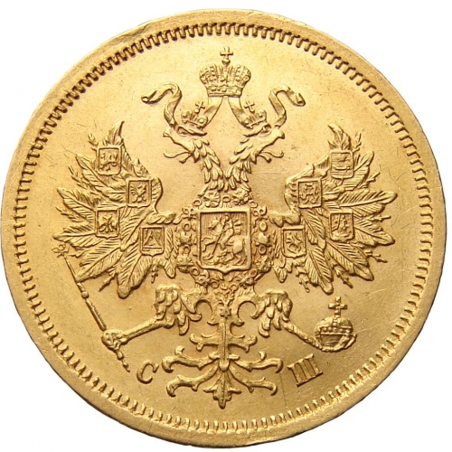 5 рублей 1865 – 5 рублей 1865 года СПБ-СШ