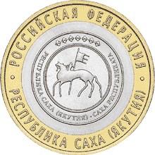 10 рублей 2006 – Республика Саха (Якутия)