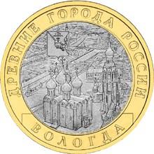 10 рублей 2007 – Вологда (XII в.)