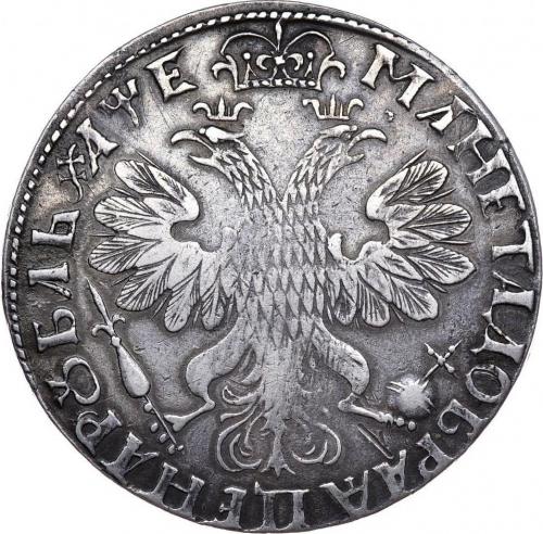 1 рубль 1705 – 1 рубль 1705 года. Корона закрытая