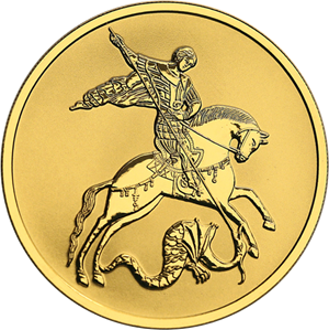 25 рублей 2021 – Георгий Победоносец