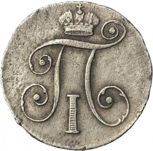 10 копеек 1799 – 10 копеек 1799 года СМ-МБ