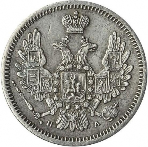 10 копеек 1849 – 10 копеек 1849 года СПБ-ПА. Орел образца 1851 - 1858 г. Корона малая