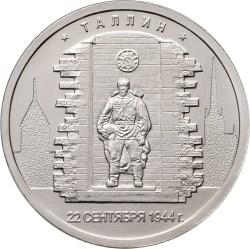 5 рублей 2016 – Таллин. 22.09.1944 г.