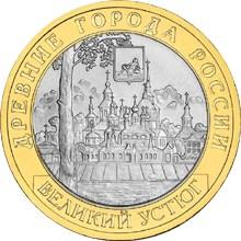 10 рублей 2007 – Великий Устюг (XII в.), Вологодская область