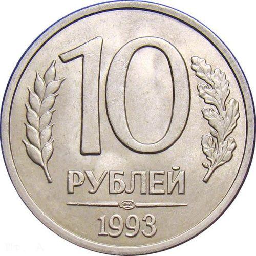 10 рублей 1993 – 10 рублей 1993 года, ЛМД