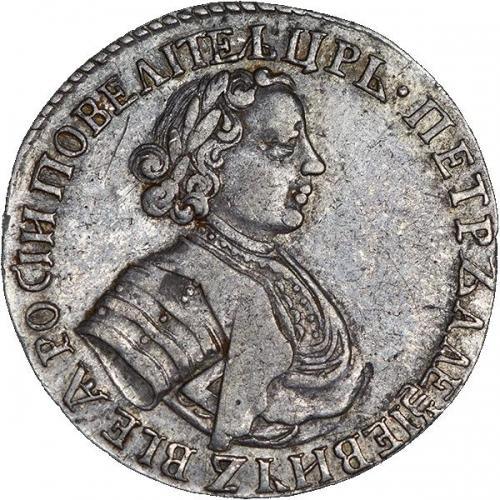 Полуполтинник 1705 – Полуполтинник 1705 года
