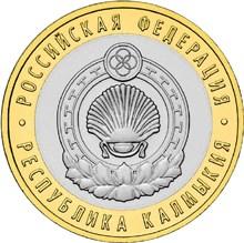 10 рублей 2009 – Республика Калмыкия