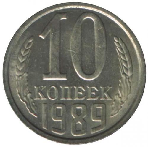 10 копеек 1989 – 10 копеек 1989 года