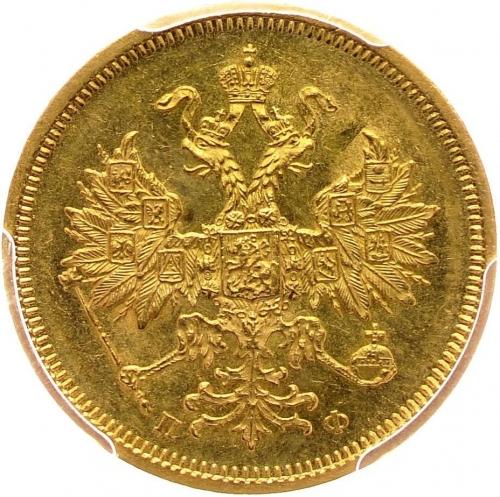 5 рублей 1859 – 5 рублей 1859 года СПБ-ПФ