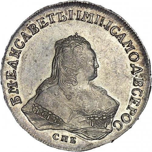 1 рубль 1754 – 1 рубль 1754 года СПБ-ЯI