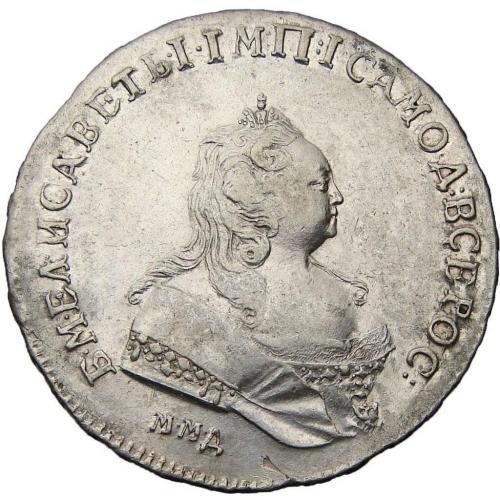 1 рубль 1742 – 1 рубль 1742 года ММД. Широкий бюст
