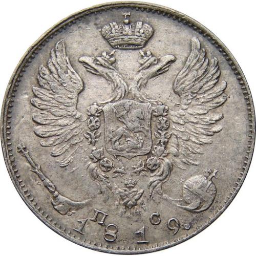 10 копеек 1819 – 10 копеек 1819 года СПБ-ПС. Корона широкая