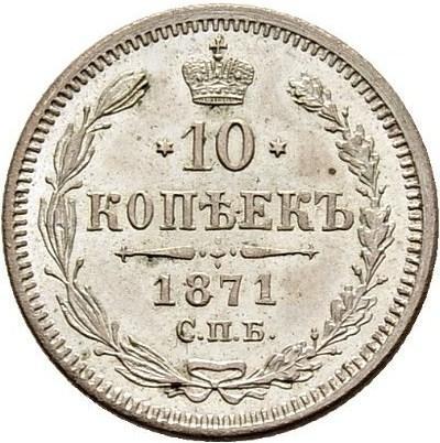 10 копеек 1871 – 10 копеек 1871 года СПБ-HI