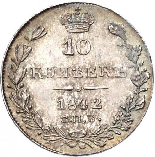 10 копеек 1842 – 10 копеек 1842 года СПБ-АЧ