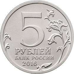 5 рублей 2016 – Берлин. 2.05.1945 г.