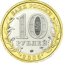 10 рублей 2005 – Краснодарский край