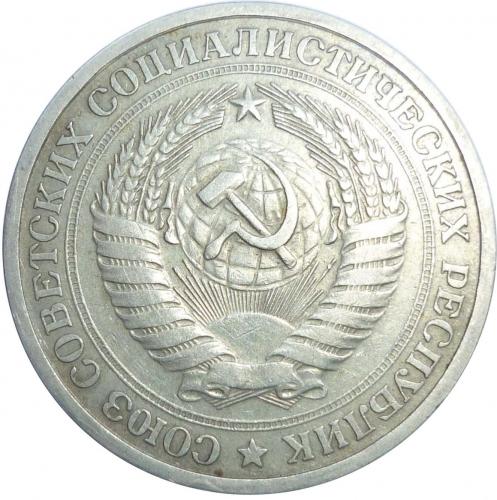 1 рубль 1967 – 1 рубль 1967 года (ошибка, гурт рубля 1966 года)