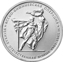 5 рублей 2014 – Ясско-Кишиневская операция