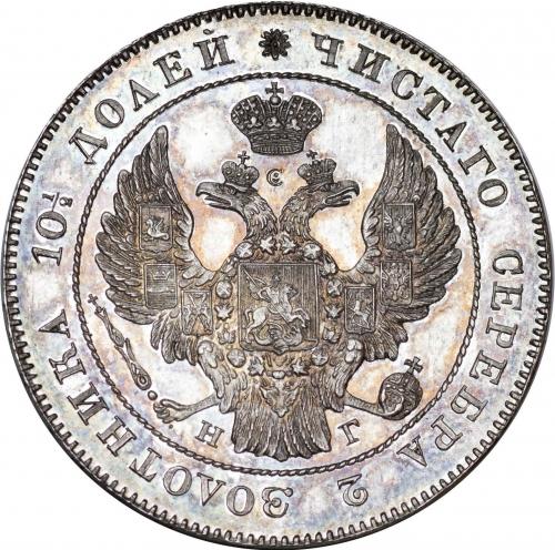Полтина 1841 – Полтина 1841 года СПБ-НГ