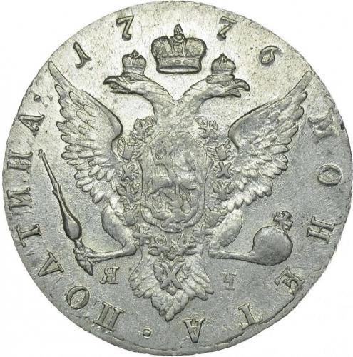 Полтина 1776 – Полтина 1776 года СПБ-TI-ЯЧ