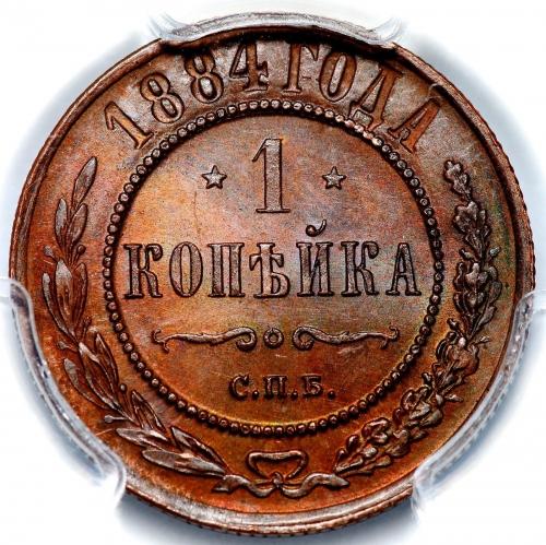 1 копейка 1884 – 1 копейка 1884 года СПБ
