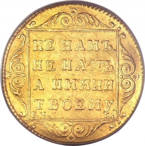 Червонец 1797 – 1 червонец 1797 года СМ-ГЛ