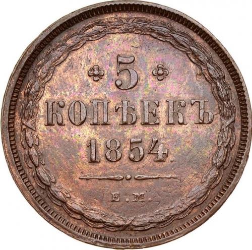 5 копеек 1854 – 5 копеек 1854 года ЕМ