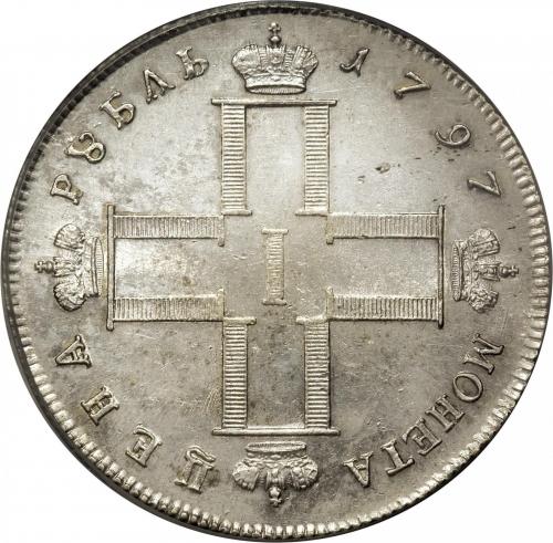 1 рубль 1797 – 1 рубль 1797 года СМ-ФЦ