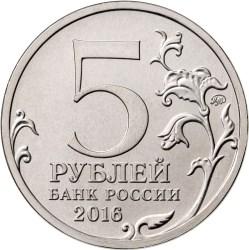 5 рублей 2016 – Минск. 3.07.1944 г.