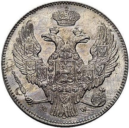 30 копеек/2 злотых 1841 – 30 копеек - 2 злотых 1841 года MW «Русско-польские» (русско-польские)
