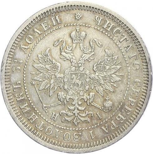 25 копеек 1872 – 25 копеек 1872 года СПБ-НІ