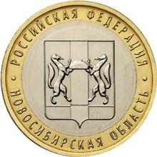 10 рублей 2007 – Новосибирская область