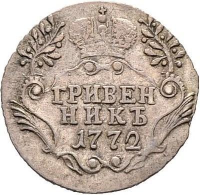 Гривенник 1772 – Гривенник 1772 года СПБ-TI